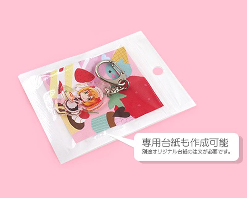 アクリルキーホルダー専用台紙もオリジナルで印刷が可能!(最小ロット10枚〜)